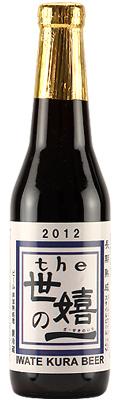 Japan's Best Dark Barley Wine