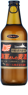 Japan - German-style Pale Lager - Bronze Medal
